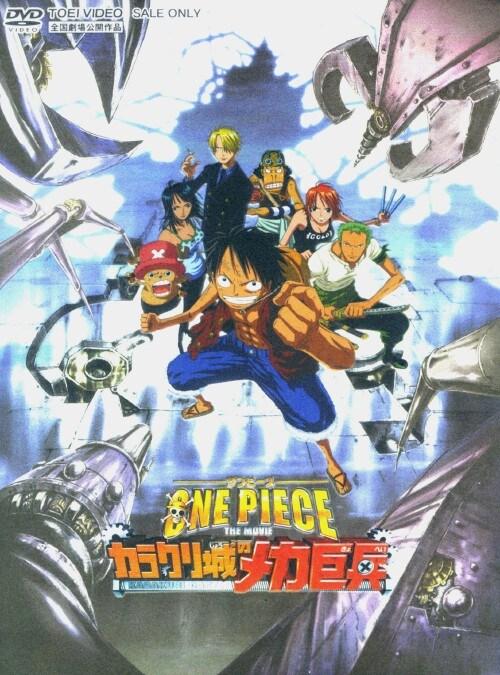 【中古】ワンピース THE MOVIE カラクリ城のメカ巨兵 【DVD】/田中真弓
