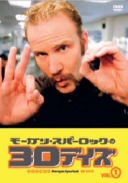 【中古】1.モーガン・スパーロックの30デイズ【DVD】/モーガン・スパーロック