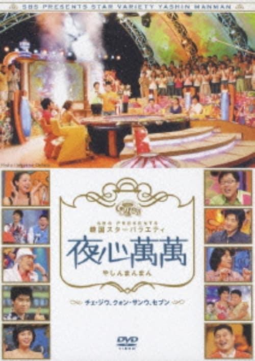 【中古】夜心萬萬〜チェ・ジウ、クォン・サンウ、セブン編 【DVD】