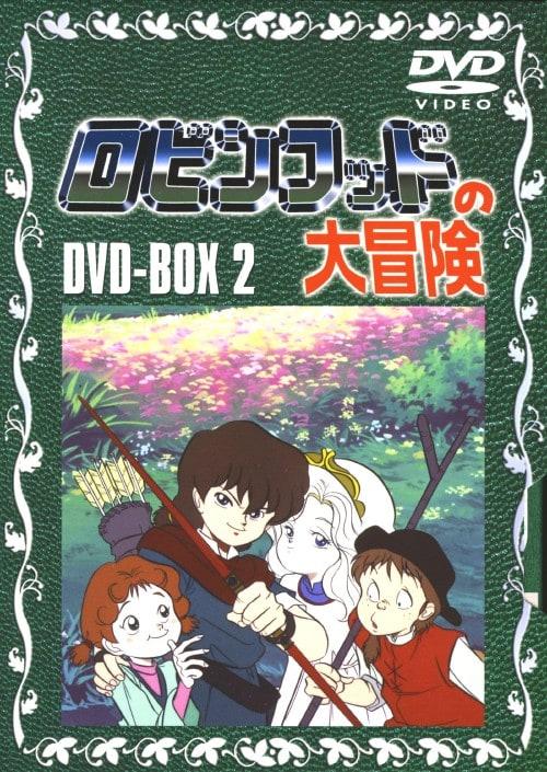 【中古】2.ロビンフッドの大冒険 BOX 【DVD】