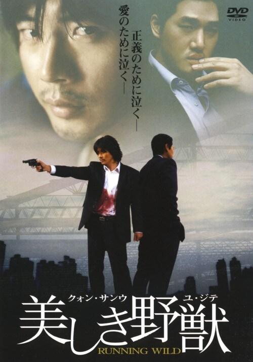 【中古】美しき野獣 【DVD】/クォン・サンウ