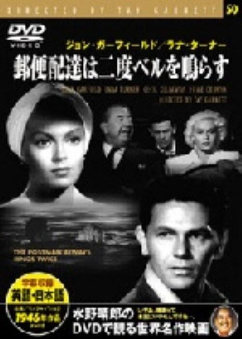 【中古】郵便配達は二度ベルを鳴らす (1946) 【DVD】/ジョン・ガーフィールド