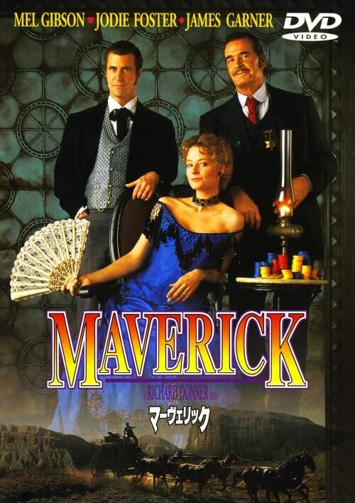 【中古】期限)マーヴェリック 【DVD】/メル・ギブソン