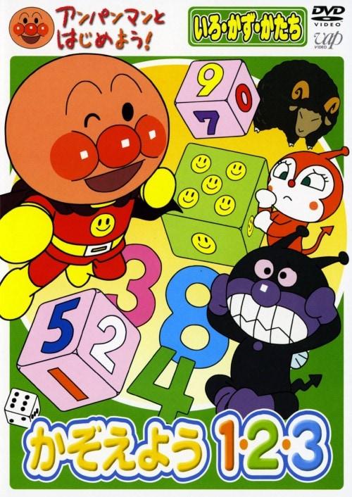 【中古】アンパンマンとはじめよう… かぞえよう 1・2・3 【DVD】/戸田恵子