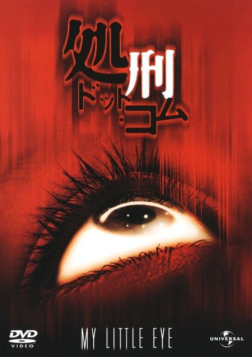 【中古】初限)処刑・ドット・コム 【DVD】/クリス・レムシュ