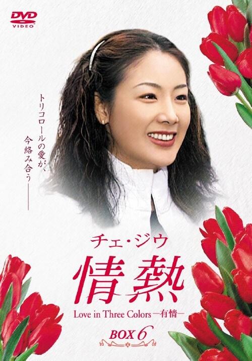 【中古】6.情熱 Love in Three Colors…BOX (完) 【DVD】/チェ・ジウ