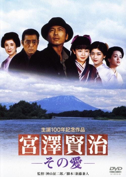 【中古】宮澤賢治 −その愛− 【DVD】/三上博史