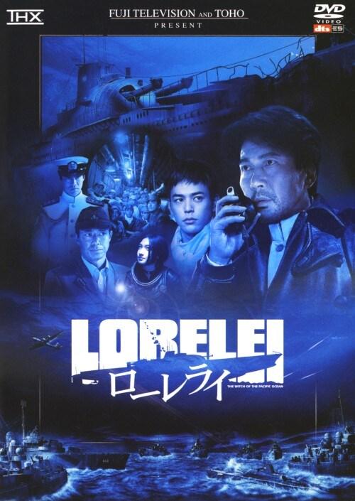 【中古】期限)ローレライ 【DVD】/役所広司