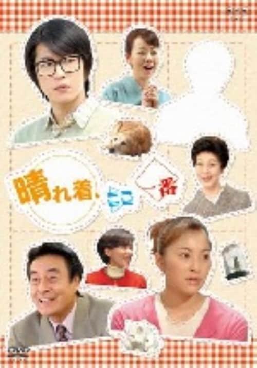 【中古】1.晴れ着、ここ一番 【DVD】/瀬戸朝香