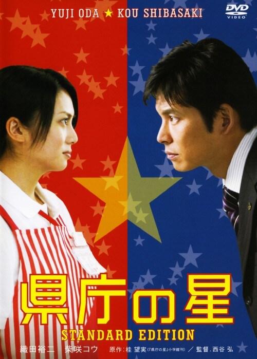 【中古】県庁の星 スタンダード・ED 【DVD】/織田裕二