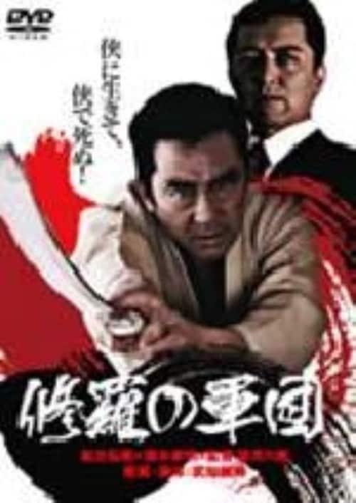 【中古】修羅の軍団 【DVD】/松方弘樹