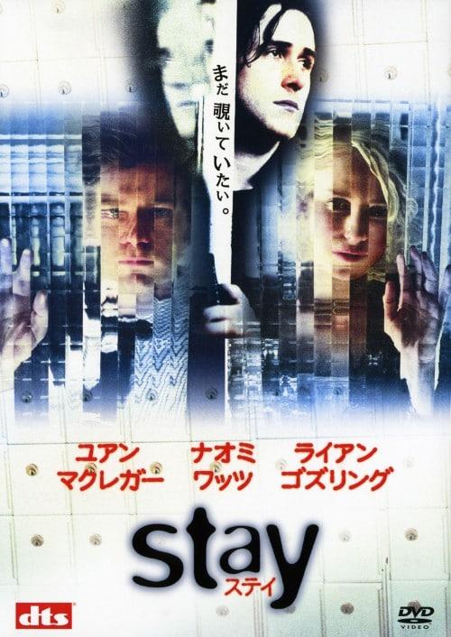 【中古】ステイ 【DVD】/ユアン・マクレガー