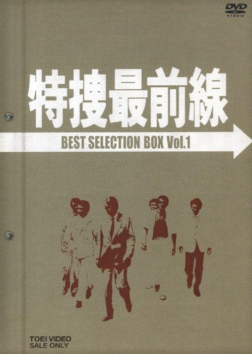 【中古】初限)1.特捜最前線 BEST SELECTION BOX 【DVD】/二谷英明