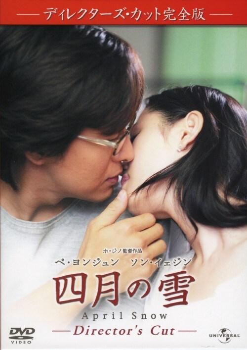 【中古】初限)四月の雪 DC 完全版 【DVD】/ペ・ヨンジュン