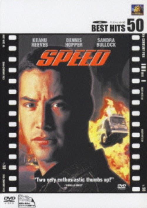 【中古】スピード 【DVD】/キアヌ・リーブス