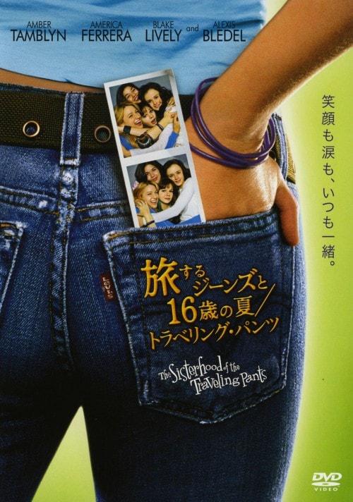 【中古】期限)旅するジーンズと16歳の夏/トラヘ…特別版 【DVD】/アンバー・タンブリン