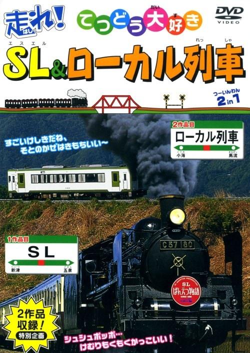 【中古】てつどう大好き 走れ!SL・ローカル列車 【DVD】
