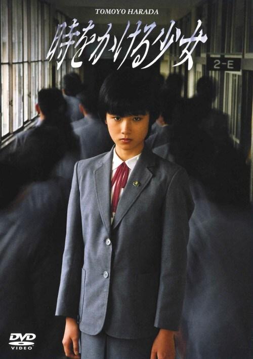 【中古】時をかける少女 (1983) 【DVD】/原田知世
