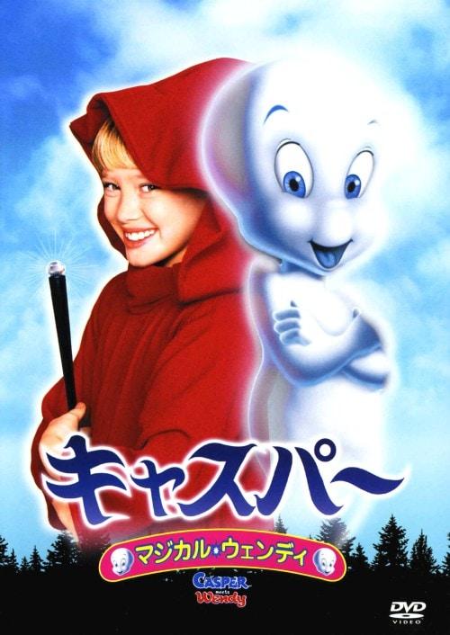 【中古】期限)キャスパー マジカル・ウェンディ 【DVD】/ヒラリー・ダフ