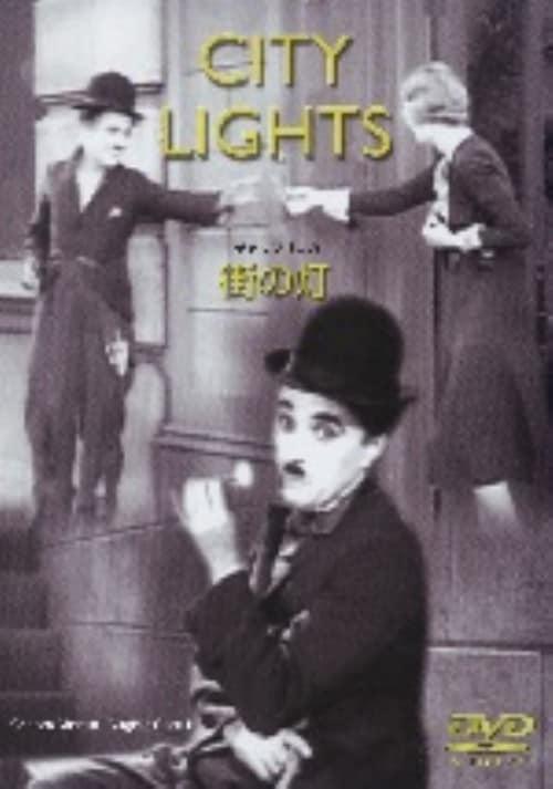 【中古】街の灯 【DVD】/チャールズ・チャップリン