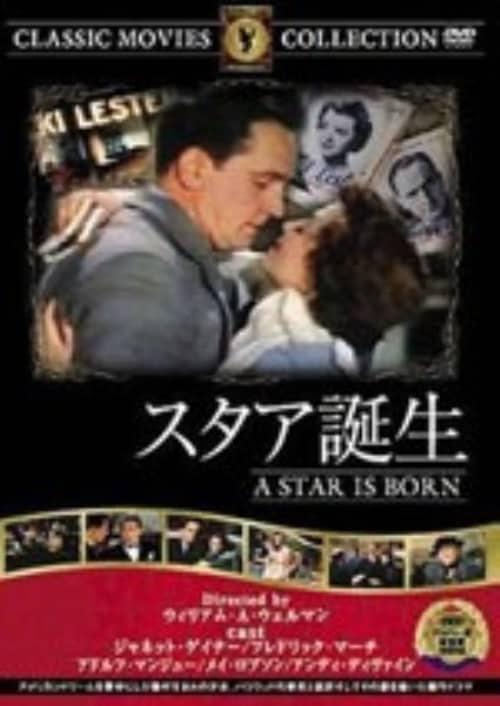 【中古】スタア誕生 (1937) 【DVD】/ジャネット・ゲイナー