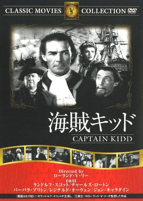 【中古】海賊キッド 【DVD】/チャールズ・ロートン