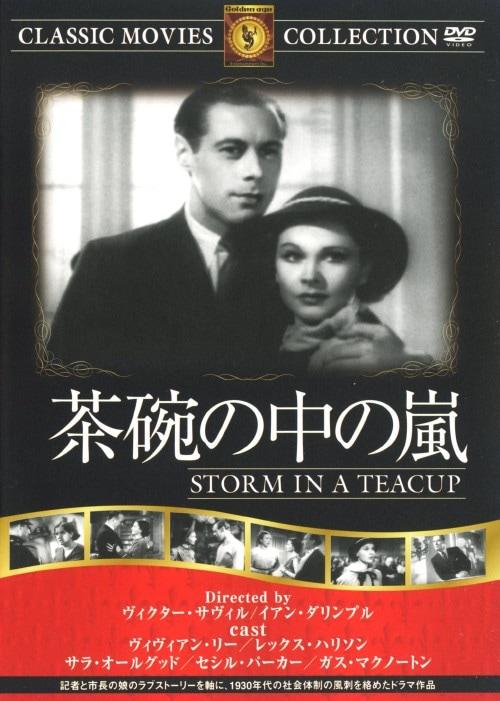 【中古】茶碗の中の嵐【DVD】/ヴィヴィアン・リー