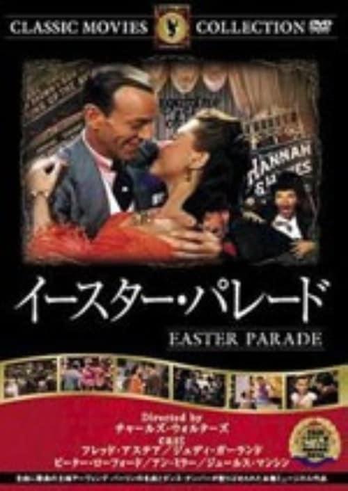 【中古】イースター・パレード 【DVD】/フレッド・アステア
