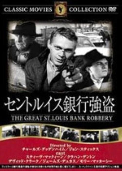 【中古】セントルイス銀行強盗 【DVD】/スティーヴ・マックィーン
