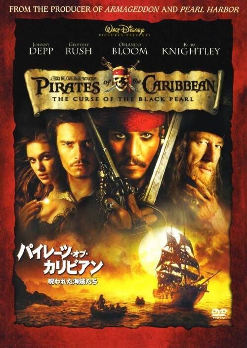 【中古】廉価】パイレーツ・オブ・カリビアン 呪われた海賊たち 【DVD】/ジョニー・デップ
