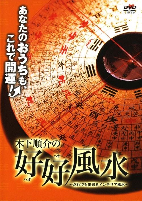 【中古】木下順介の好好風水 【DVD】/木下順介