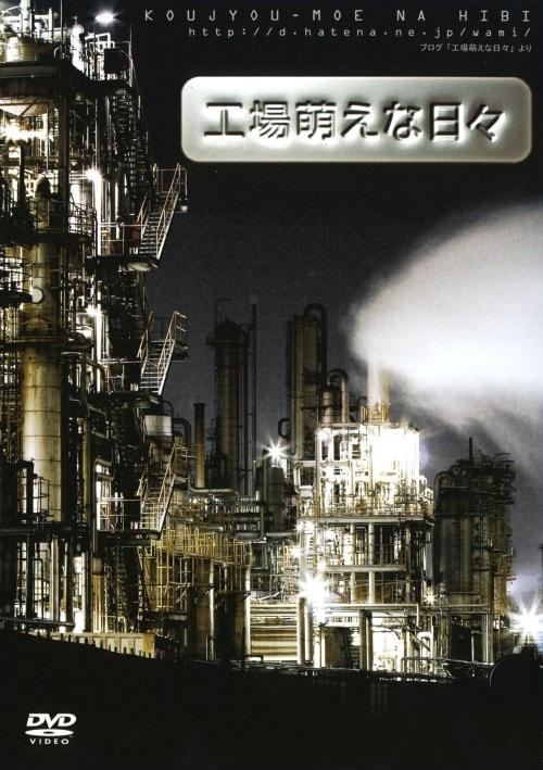 【中古】工場萌えな日々 【DVD】/堀田ゆい夏