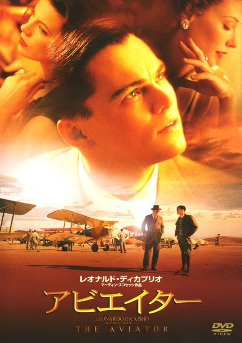 【中古】アビエイター 【DVD】/レオナルド・ディカプリオ