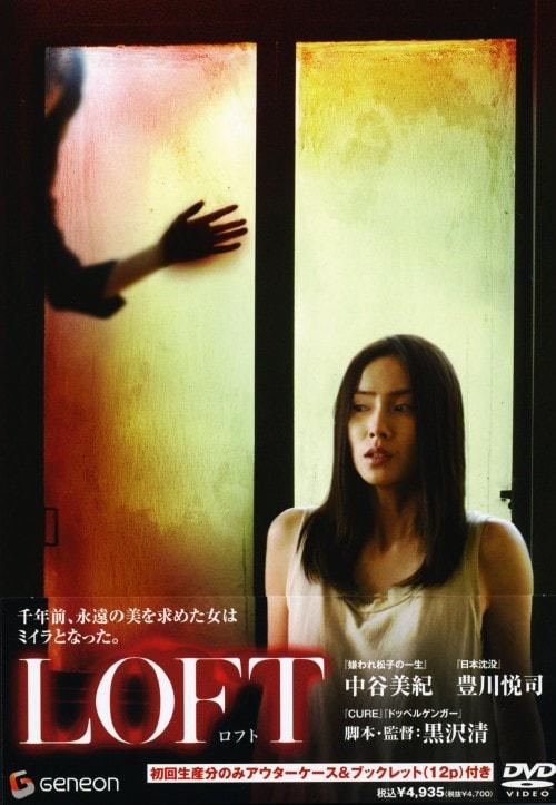 【中古】LOFT ロフト DX版 【DVD】/中谷美紀