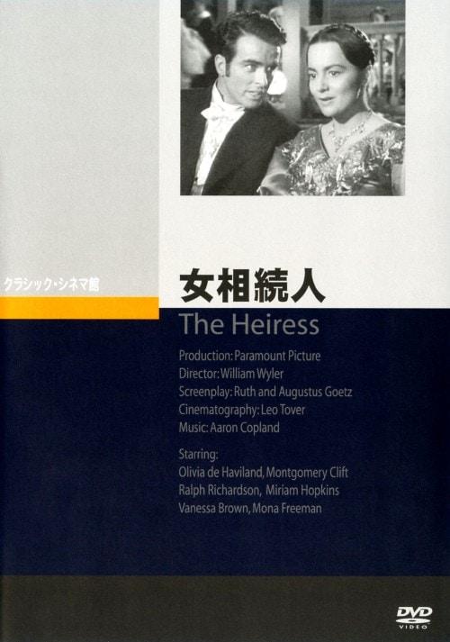 【中古】女相続人 【DVD】/オリヴィア・デ・ハヴィランド