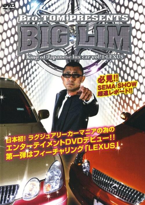 【中古】1.Bro.TOM PRESENTS BIG LIM King of J… 【DVD】/ブラザートム