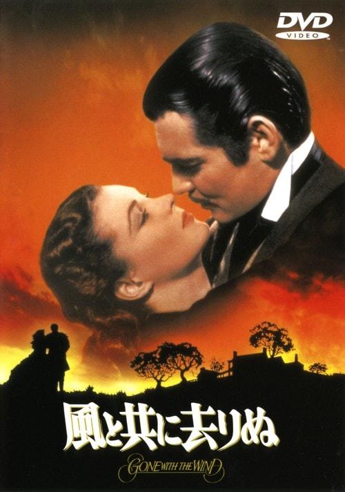 【中古】期限)風と共に去りぬ 【DVD】/ヴィヴィアン・リー