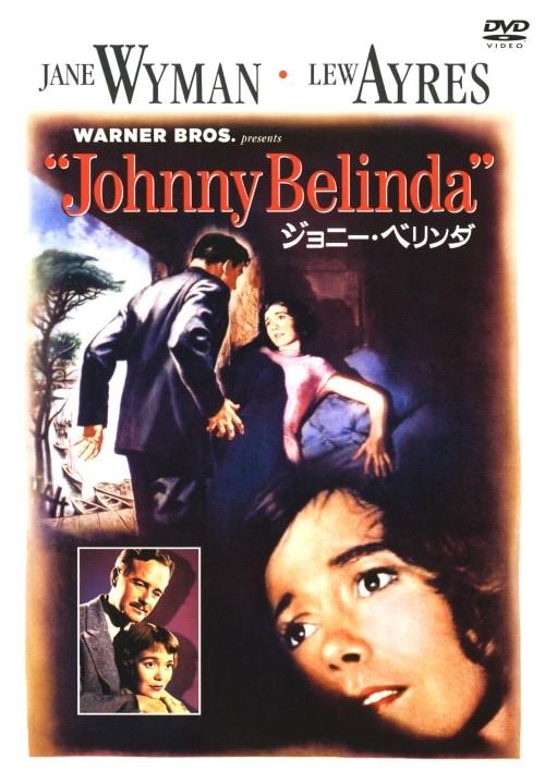 【中古】ジョニー・ベリンダ 【DVD】/ジェーン・ワイマン