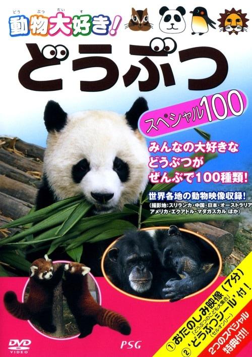 【中古】動物大好き!どうぶつスペシャル100 【DVD】