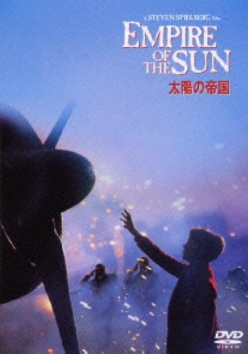 【中古】太陽の帝国 【DVD】/クリスチャン・ベール