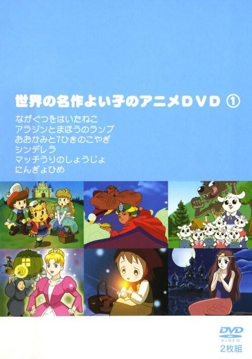 【中古】1.世界の名作よい子のアニメ 【DVD】