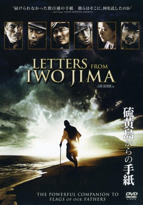 【中古】期限)硫黄島からの手紙 【DVD】/渡辺謙