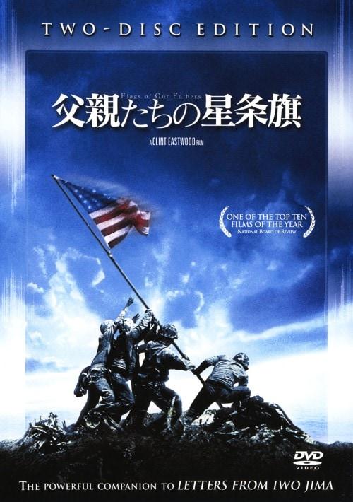 【中古】父親たちの星条旗 【DVD】/ライアン・フィリップ