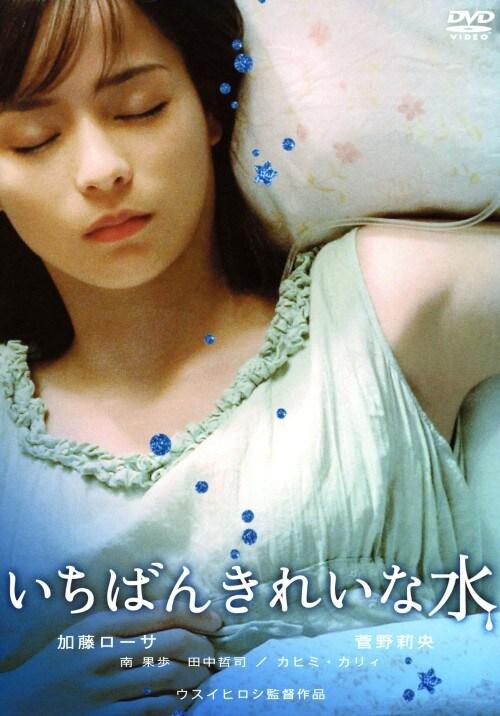【中古】いちばんきれいな水 【DVD】/加藤ローサ