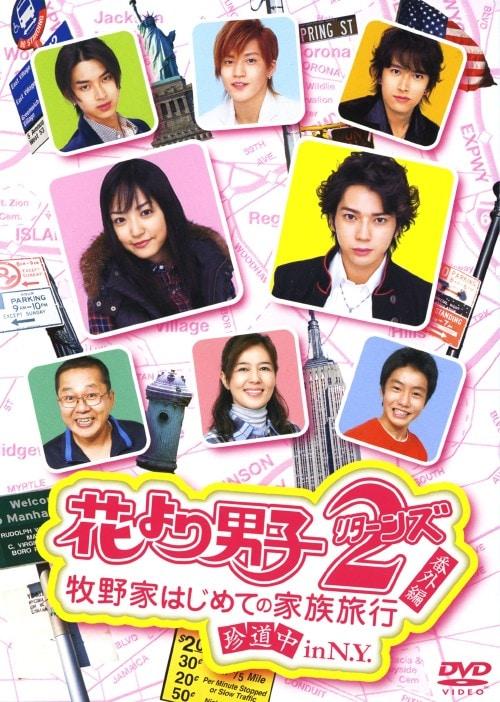 【中古】花より男子2(リターンズ)番外編 【DVD】/井上真央