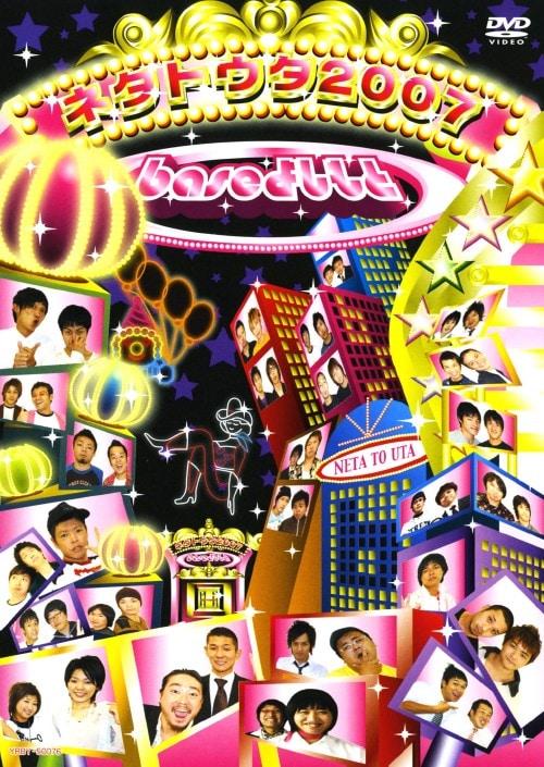 【中古】base よしもとネタトウタ2007 【DVD】/笑い飯