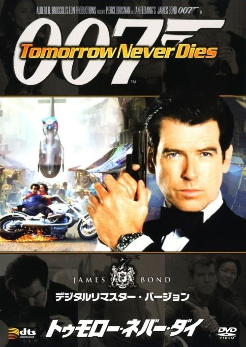 【中古】007 トゥモロー・ネバー・ダイ デジタルリマスター・ver. 【DVD】/ピアース・ブロスナン