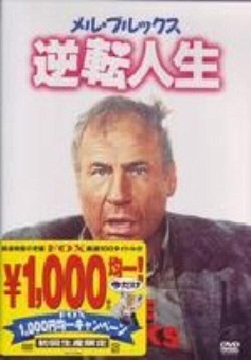 【中古】メル・ブルックス/逆転人生 【DVD】/メル・ブルックス
