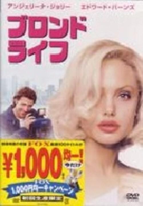 【中古】ブロンド・ライフ 【DVD】/アンジェリーナ・ジョリー