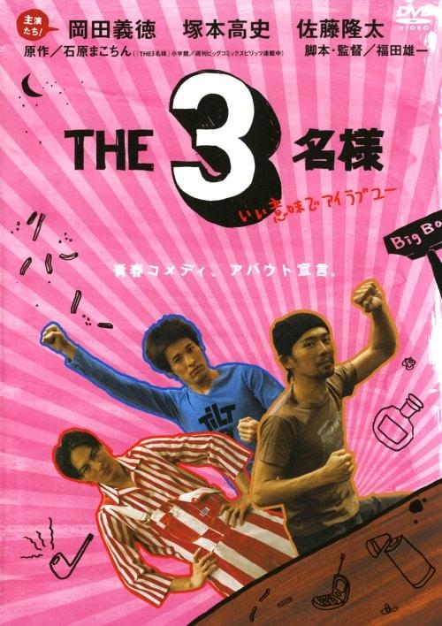 【中古】THE3名様 いい意味でアイラブユー 【DVD】/佐藤隆太
